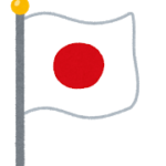 日本がオワコンな理由4選!