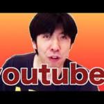 【闇】Youtuberに転生した芸能人たちの末路がヤバすぎる...