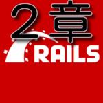 Rails Tutorial、始めました【2章】