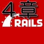 Rails Tutorial、始めました【4章】