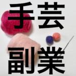 ハンドメイドでも副業!在宅でできるオススメ手芸7選!